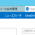 SharePoint 2013 Service Pack 1 の提供が開始されました