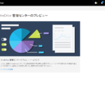 OneDrive for Business Admin Center のプレビューが開始されました