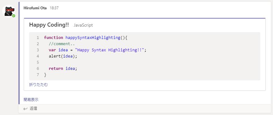 ついに!Microsoft Teams に コード スニペット(Syntax