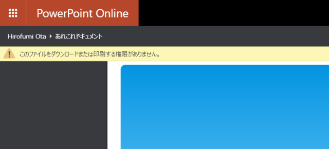 sharepoint online や onedrive for business の ダウンロードを禁止